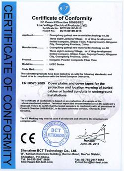 材料产品认证证书
