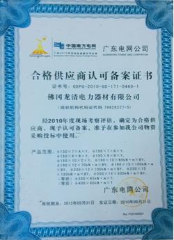 南方电网合格供应商认可备案证书